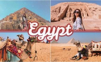 2019第一趟旅行,走吧我們去偉大的埃及!