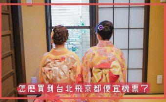 『台北飛京都便宜機票』最簡單的京都機票比價技巧 淡旺季機票費用參考