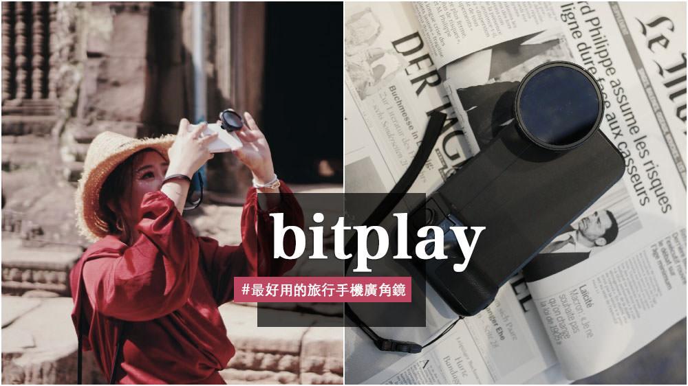 bitplay外接鏡頭,bitplay廣角,bitplay廣角鏡頭,bitplay手機廣角,iphone廣角鏡,手機偏光鏡,手機拍照,手機拍照技巧