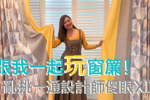 來去隆美玩窗簾~自己挑布挑色配窗簾太好玩了吧!