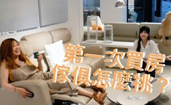 第一次買房傢俱怎麼挑?直接來去逛傢俱百貨公司最快 ft.大都會國際傢俱館