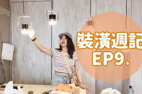 裝潢週記EP9 淘寶買的電燈到底能不能用???熱水器安裝前注意事項