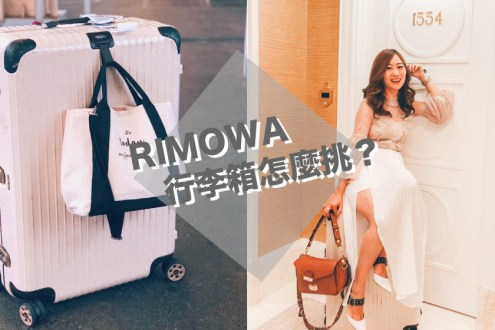 2019最新!RIMOWA行李箱怎麼挑?冰蹦拉用過的RIMOWA各款式整理&評比
