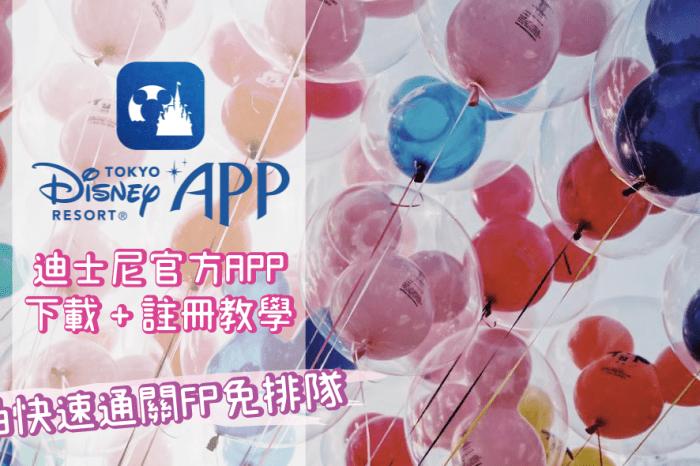 【2020東京迪士尼攻略】迪士尼官方APP下載 + 註冊教學 手機抽快速通關FP免排隊