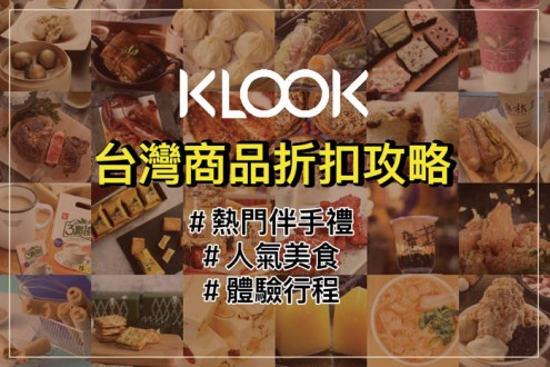 【2021Klook折扣碼】台灣熱門伴手禮、人氣美食、體驗行程折扣攻略