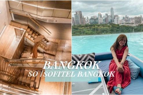 曼谷》SO SOFITEL BANGKOK曼谷SO索菲特 別具巧思設計質感酒店