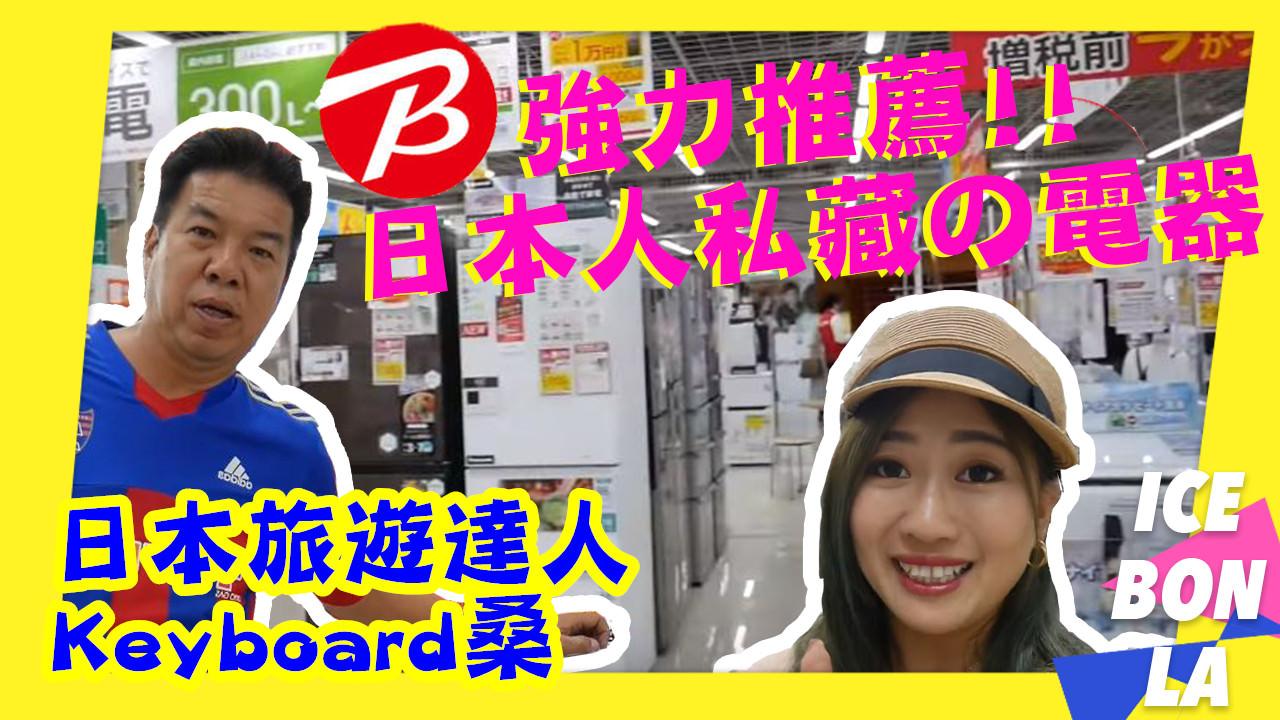 BIC CAMERA,日本電器推薦,日本旅遊達人Keyboard桑,日本旅遊必買電器,