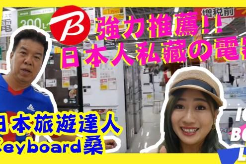 【BigCamera日本電器推薦】日本人都搶翻的電器到底有多好用!Feat.日本旅遊達人Keyboard桑