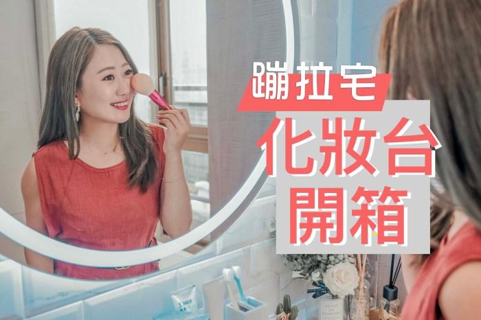 【蹦拉宅開箱】拆浴室做的獨立化妝台 飾品彩妝保養品收納技巧 化妝台規劃方式