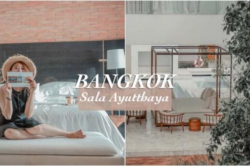 泰國大城Sala Ayutthaya 昭耶披河旁融合現代設計感的超紅網美飯店