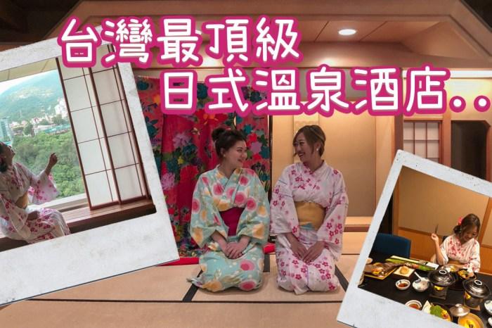 日本高級溫泉飯店原汁原味被運到台灣? 北投日勝生加賀屋國際飯店