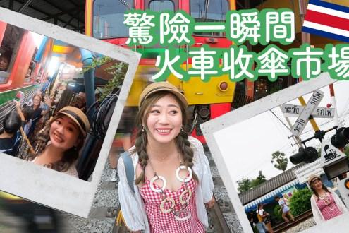 美功鐵道市集 世界奇觀驚險一瞬間火車直接開進市場的火車收傘市集!