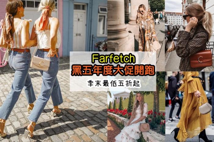 【精品折扣】Farfetch黑五大促 全球季末五折 孫芸芸同款Chloe'C 名媛愛牌TOD'S