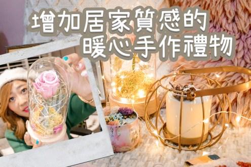 聖誕情人節禮物推薦 自己做乾燥花香氛蠟燭 下班手作Xiabenhow 增加居家佈置質感的暖心手作禮物