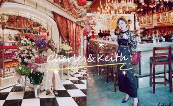 【新加坡小CK 平價質感包CHARLES&KEITH購物教學】註冊會員/結帳/快遞關稅注意事項 (CHARLES & KEITH折扣碼不定期更新)
