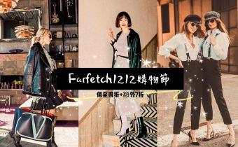 【精品購物】雙十二Farfetch 折扣升級低至4折 加碼額外7折