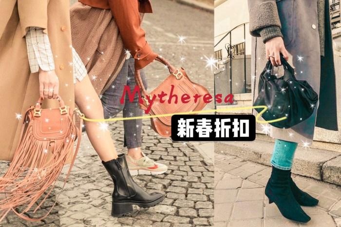 【精品折扣】春節Mytheresa折扣 MIUMIU包入手不到兩萬 Valentino朴信惠愛牌最低3折起