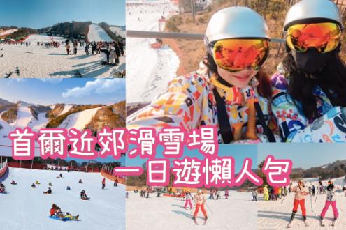首爾親子初學者滑雪一日遊:滑雪勝地Oak Valley奧麗山莊 親子雪地初體驗冰雪王國