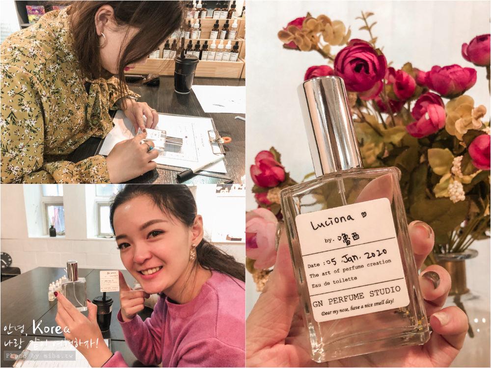 首爾自由行,首爾做香水,自己做香水,首爾香水體驗,韓國做香水,韓國香水體驗,首爾好玩,首爾景點,GNpurfume