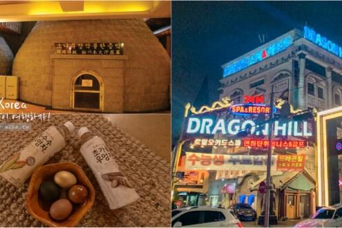 首爾》龍山汗蒸幕 DRAGON HILL SPA 24小時營業 省住宿費最佳去處!