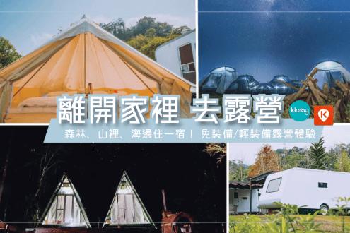 9間新手露營區推薦!第一次免裝備網美露營 人去就好豪華露營行程