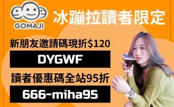 日本藥妝折價卷|UBER乘車金|Airbnb住宿金|DW85折折扣碼