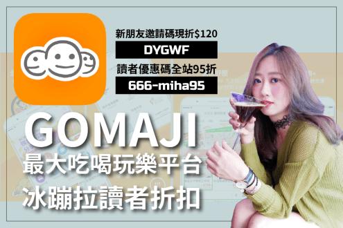【GOMAJI折扣碼全站95折】冰蹦拉讀者限定!泡湯/按摩/五星餐卷買到賺到