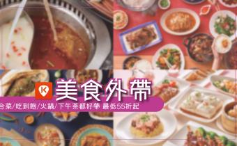 『台北外帶餐廳清單』55折起合菜/吃到飽/火鍋/下午茶都有得帶!不定時更新