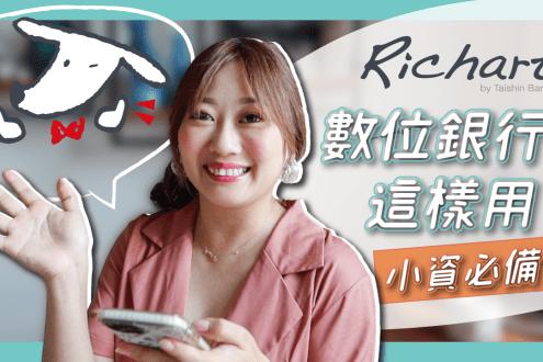 小資必備 Richart App 數位銀行到底多好用?活存 小額投資 換匯這樣用!