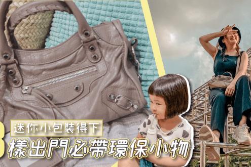 開箱巴黎世家迷你機車包 Balenciaga city mini bag review 好隨身攜帶的環保好物
