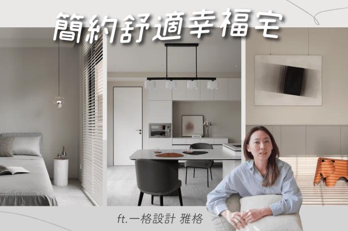 家裡也能有超夢幻採光!一層一戶兼具生活機能與彈性的幸福養老宅| 一格設計 鄭雅格設計師