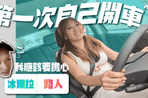你還記得自己第一次開車是什麼樣的感覺嗎?