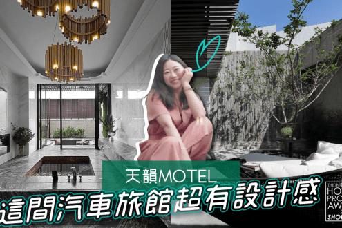 台中住宿》天韻Motel 質感汽車旅館 入圍英國國際酒店地產大獎