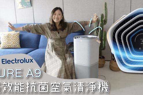 【限時團購】Electrolux 伊萊克斯 Pure A9 高效抗菌智能旗艦清淨機|獨家團購買大台送小台!