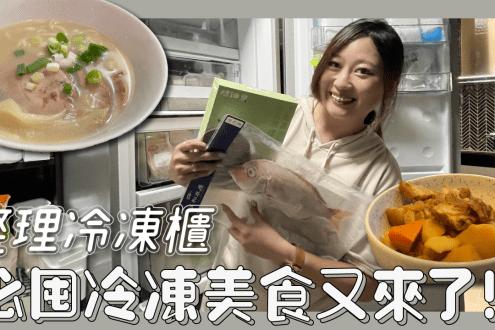 【限時團購】居家防疫美食!POPOLA 鍋物/即食湯麵 揭秘我的必買冷凍宅配美食