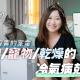 【限時團購】Dainichi 空氣淨保濕機 冷氣房 乾燥不適的救星