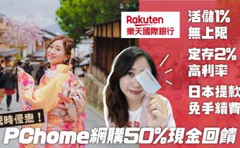 樂天國際銀行開戶趁現在! 活儲1%無上限 定存2%高利率 日本提款免手續費 PChome網購50%現金回饋