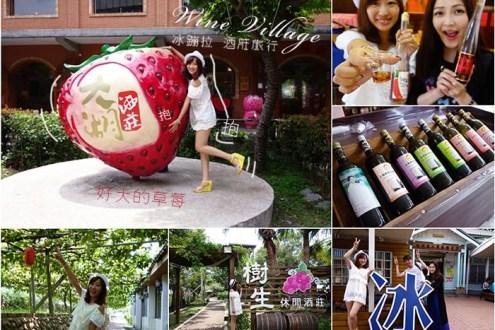 南投》夏日親子自由行:大湖草莓酒、樹生無菜單料理、松鶴葡萄酒酒莊