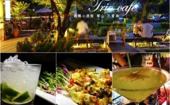 台北》華山 三重奏Trio café 微醺小酒館 氣氛超好的約會餐廳
