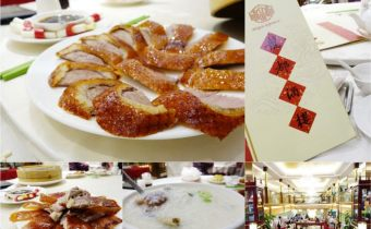 台北》龍都酒樓脆皮烤鴨:沒訂位吃不到!穿越時空來吃廣式烤鴨大餐