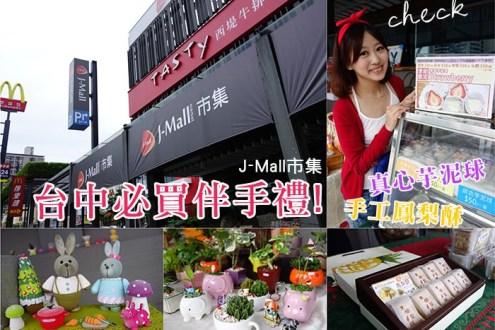 台中》玩台中必買好吃伴手禮:中港路上J-Mall市集整顆草莓真心芋泥球