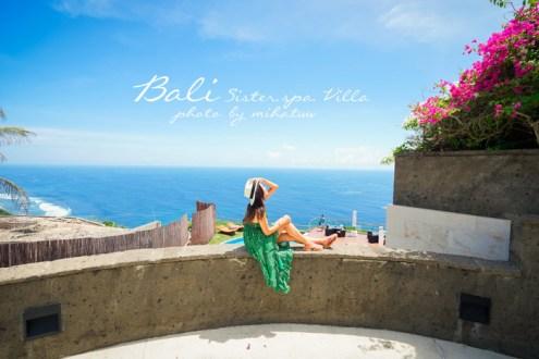 峇里島自由行》跟團不動腦才能好好享受夢幻SPA 飯店下午茶 villa泳池趴