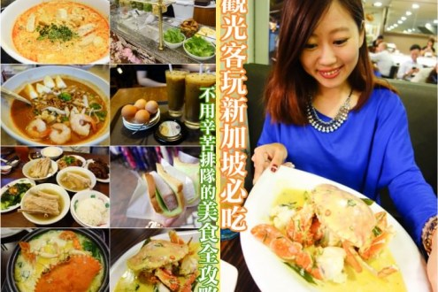 玩新加坡必吃美食推薦》辣椒螃蟹 Laksa叻沙 肉骨茶 海南雞飯