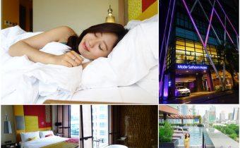 泰國》曼谷時尚飯店Mode Sathorn Hotel便宜版w 捷運站旁有泳池跟大浴缸