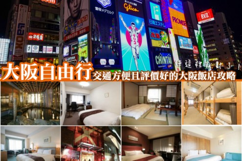 大阪飯店推薦》20間大阪自由行住宿 交通方便且評價好的飯店攻略
