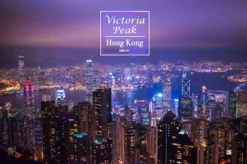 香港》搭山頂纜車上太平山看香港百萬夜景 一定要訂爐峰餐廳邊用餐邊看夜景最享受
