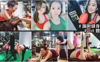 #蹦啾健身房 Volt伏特體1對1健身教練 女孩們快找姊妹一起去運動吧!