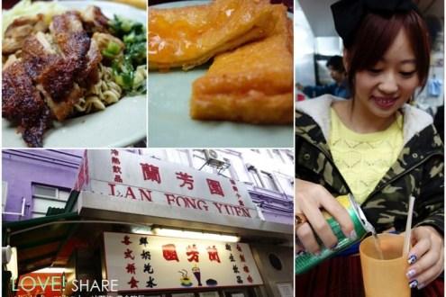 香港》中環地鐵站:到香港一定要喝的蘭芳園絲襪奶茶和特別半山手扶梯