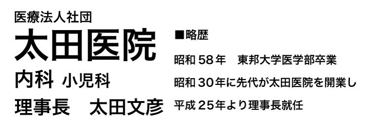 太田医院,ドクター,推薦,医療法人,略歴