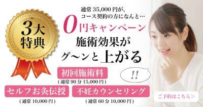 3大特典 0円キャンペーン